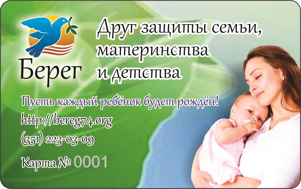 """Друг защиты семьи, материнства и детства (Друг Центра """"Берег"""")"""