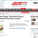 Евангелие через Skype. Молодежь Урала изучает Священное Писание онлайн.
