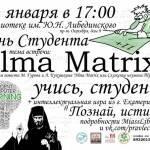 Лекторий вместо киноклуба. Alma-Matrix: учись, студент!