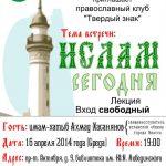 «Ислам сегодня» — лекторий в среду вечером.