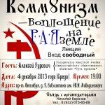 «Коммунизм — воплощение рая на земле» в Лектории для Людей