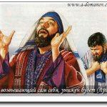 «Мытарь и фарисей» в Миассе