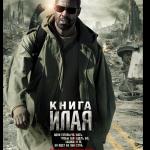 «Книга Илая» в киноклубе 21 сентября