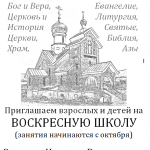 Храм приглашает учиться