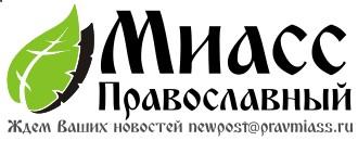 Православный Миасс