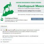 Свободный Миасс ВКонтакте. Встреча в библиотеке №17 (48)