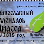 Православный календарь Миасса