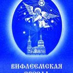 «Вифлеемская Звезда» в Челябинске