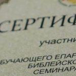 Не пропустите Библейский семинар 9 декабря в Челябинске