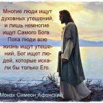 Бог ищет людей