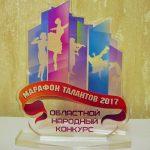 Марафон талантов в 2017 году