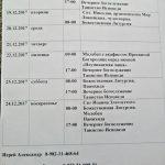Расписание богослужений в храме Карабаша на текущую неделю