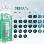 Расписание февральских занятий детской творческой студии при храме Богоявления