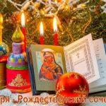 6 января — Навечерие Рождества Христова (Рождественский сочельник)