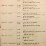 Сообщает Карабаш православный