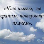«ЧТО ИМЕЕМ, НЕ ХРАНИМ, ПОТЕРЯВШИ ПЛАЧЕМ»